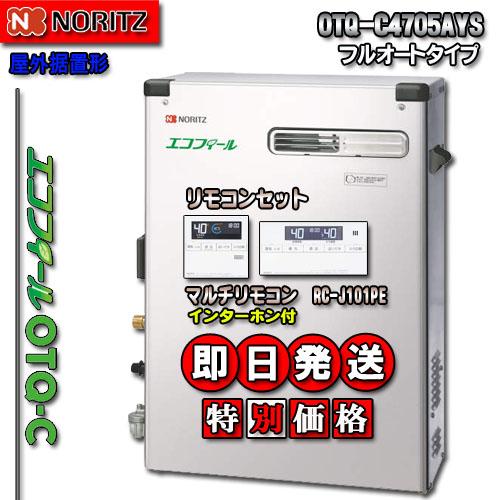 【ノーリツ エコフィール 石油給湯器 リモコンセット RC-J101PE インターホン付】 OTQ-C4705AYS BL フルオートタイプ 給湯+追炊 直圧式 4万キロ ステンレス外装