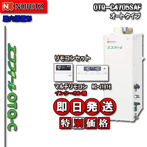 ノーリツ エコフィール 石油給湯器 リモコンセット RC J101E インターホン無OTQ C4705SAF BL オーJ3lF15KuTc