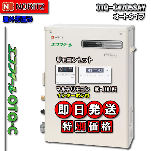 【ノーリツ エコフィール 石油給湯器 リモコンセット RC-J101PE インターホン付】 OTQ-C4705SAY BL オートタイプ 給湯+追炊 直圧式 4万キロ