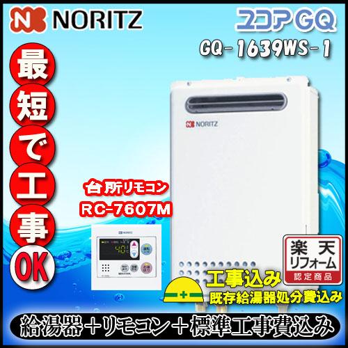【標準工事+リモコンRC-7607M付】ノーリツ ユコア GQ-1639WS-1 給湯専用 屋外壁掛形 16号 都市ガス用