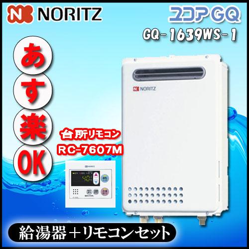 ノーリツ ユコア 【オートストップリモコンRC-7607M付】 GQ-1639WS-1 給湯専用 屋外壁掛形(PS標準設置形)16号 LPガス用