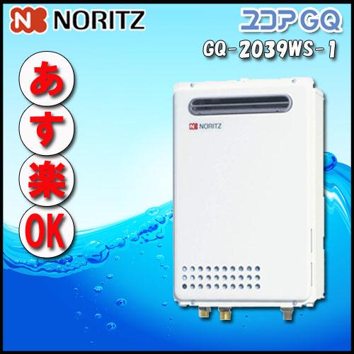 ノーリツ ユコア GQ-2039WS-1 給湯専用 屋外壁掛形(PS標準設置形)20号 LPガス用