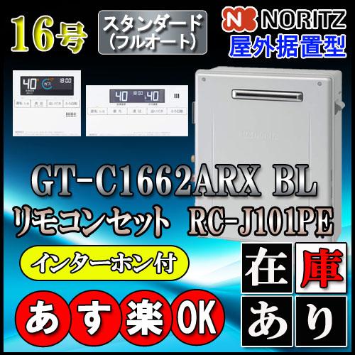 【ノーリツ エコジョーズ ガス給湯器】 【リモコンセット RC-J101PEインターホン付】 GT-C1662ARX BL 16号 LPガス用 フルオート 据置形 (追炊 給湯器 24号・20号・リモコン・フルオート)