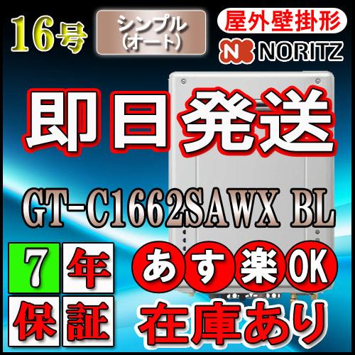 【10年保証付】 【ノーリツ エコジョーズ ガス給湯器】 GT-C1662SAWX BL 16号 オート 壁掛形 (追炊 給湯器 24号・20号・リモコン・フルオート)