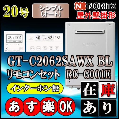 ノーリツ エコジョーズ ガス給湯器 リモコンセット RC-G001Eインターホン無 GT-C2062SAWX BL 20号 都市ガス用 オート壁掛形 追炊 給湯器 16号 24号 リモコン フルオート