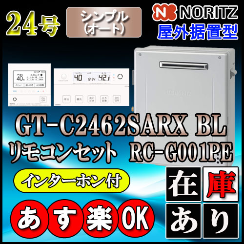【ノーリツ エコジョーズ ガス給湯器】 【リモコンセット RC-G001PEインターホン付】 GT-C2462SARX BL 24号 都市ガス用 シンプル据置形 (追炊 給湯器 16号・20号・リモコン・フルオート)
