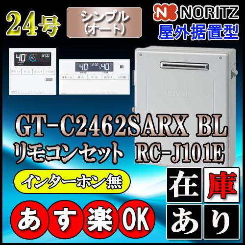 【ノーリツ エコジョーズ ガス給湯器】 【リモコンセット RC-J101Eインターホン無】 GT-C2462SARX BL 24号 都市ガス用 シンプル据置形 (追炊 給湯器 16号・20号・リモコン・フルオート)