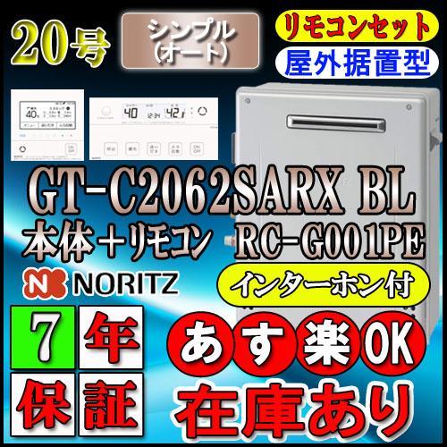 【7年保証付】 【ノーリツ エコジョーズ ガス給湯器】 【リモコンセット RC-G001PEインターホン付】 GT-C2062SARX BL 20号 オート 据置形 (追炊 給湯器 16号・24号・リモコン・フルオート)