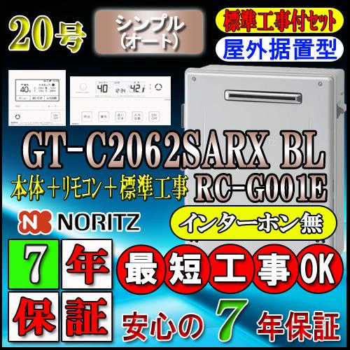 リフォーム認定商品 7年保証付 本体 基本工事費込 ノーリツ エコジョーズ ガス給湯器 リモコン RC-G001Eインターホン無 GT-C2062SARX BL 20号 オート 据置形 追炊 給湯器 16号 24号 リモコン フルオート