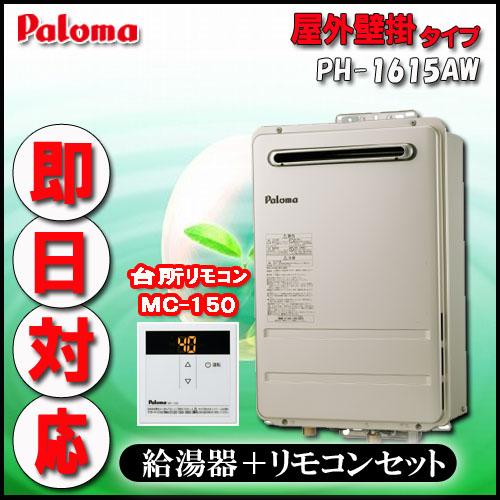 Paroma 【台所リモコンMC-150付 】 PH-1615AW 給湯専用 屋外壁掛形(PS標準設置形)16号 LPガス
