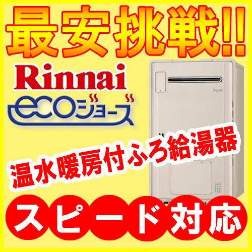 リンナイ エコジョーズ 温水暖房ふろ給湯器 RUFH-E1615AW2-3 床暖房3系統 熱動弁内蔵 16号 フルオート