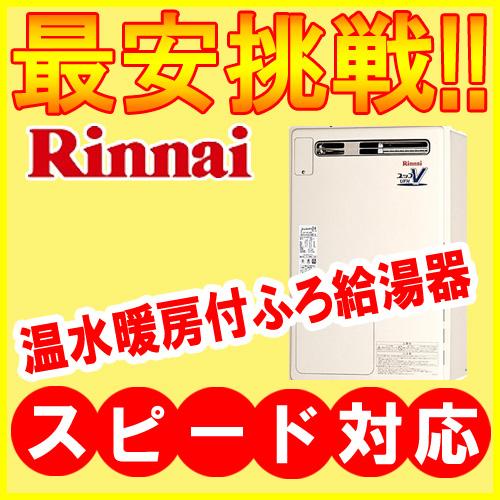 リンナイ エコジョーズ 温水暖房ふろ給湯器 RUFH-E2405AW2-3 床暖房3系統 熱動弁内蔵 24号 フルオート