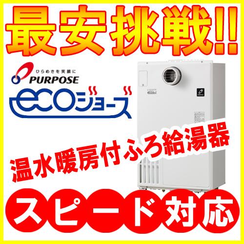 パーパス エコジョーズ 給湯暖房用熱源機 GH-HDM2400ZWH3 24号 フルオート 熱動弁3Pヘッダー内臓【給湯 追炊き 暖房】 ドレンマジック