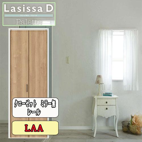 リクシル Lasissa-D パレット クローゼット折れ戸(2枚) レールタイプミラーなし LAA リクシル ドア