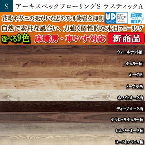 *Panasonic 木質床材 業界最安値! Panasonic床材 アーキスペックフローリングS ラスティックA 1ケース12枚入り(3.16m2)