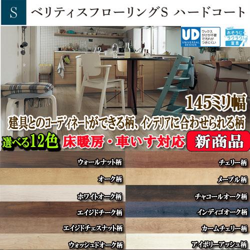 パナソニック床材 ベリティスフローリングS ハードコート 1ケース12枚入り フローリング材(3.16m2)