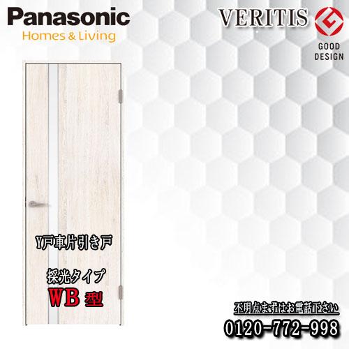 パナソニック VERIRIS 片引きドア(Y戸車) WB 枠見込155/172 室内ドア