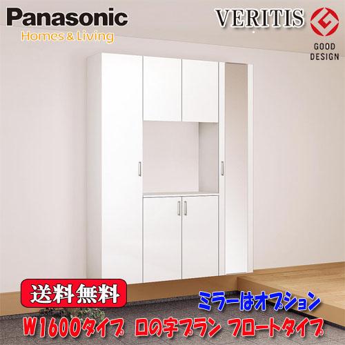 Panasonic VERITIS 玄関収納 奥行400 フロートタイプ フラットタイプ ミラー無 W1600タイプ ロの字プラン 高さ2140