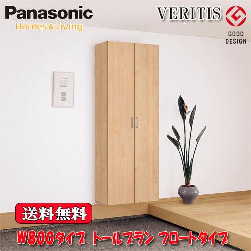 Panasonic VERITIS 玄関収納 奥行400 フロートタイプ フラットタイプ ミラー無 W800タイプ トールプラン 高さ2140