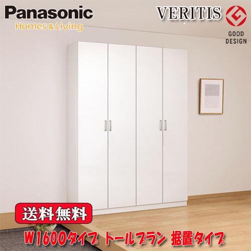 代引き人気 Panasonic フラットタイプ VERITIS 玄関収納 奥行400 据置タイプ 高さ2140:ソウケン ネット販売部 ミラー無 W1600タイプ トールプラン-木材・建築資材・設備