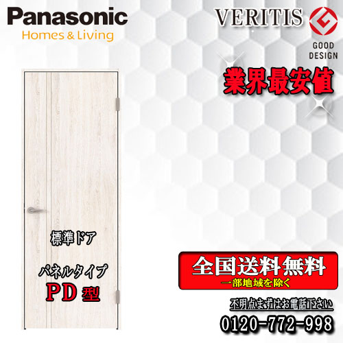 パナソニック VERITIS 片開きドア PD 枠見込155/172 室内ドア