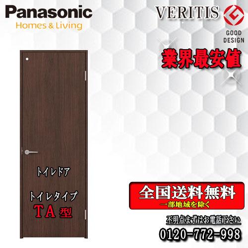Panasonic ベリティス 片開きトイレドア TA 枠見込155/172 室内ドア
