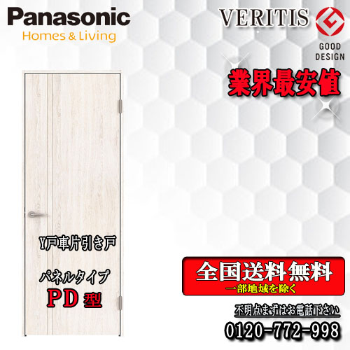 パナソニック VERITIS 片引きドア(Y戸車) PD 枠見込155/172 室内ドア