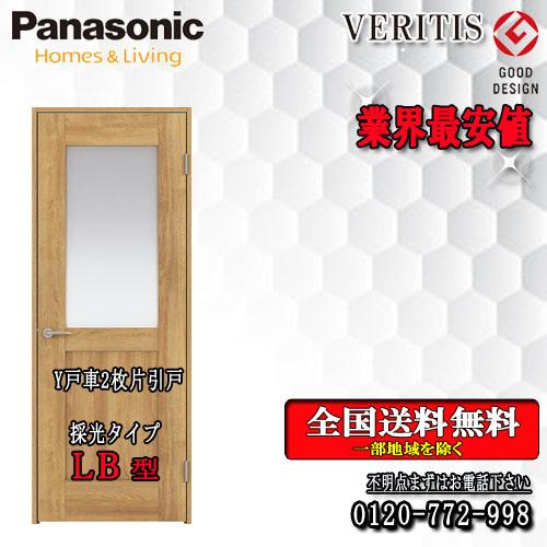 Panasonic ベリティス 2枚片引きドア(Y戸車) LB 枠見込155/172 室内ドア