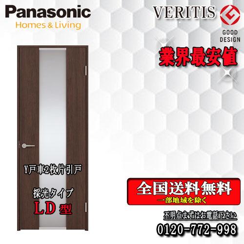 Panasonic ベリティス 2枚片引きドア(Y戸車) LD 枠見込155/172 室内ドア