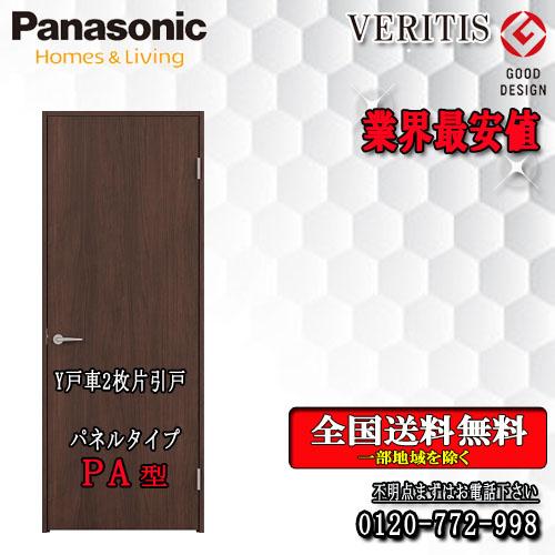 パナソニック VERITIS 2枚片引きドア(Y戸車) PA 枠見込155/172 室内ドア