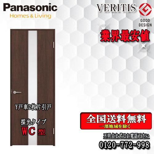 Panasonic ベリティス 2枚片引きドア(Y戸車) WC 枠見込155/172 室内ドア