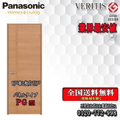 Panasonic ベリティス 2枚片引きドア(Y戸車) PG 枠見込155/172 横木目