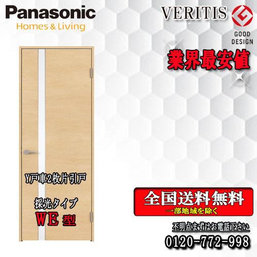 超美品の 枠見込155/172 横木目:ソウケン ネット販売部 Panasonic ベリティス 2枚片引きドア(Y戸車) WE -木材・建築資材・設備