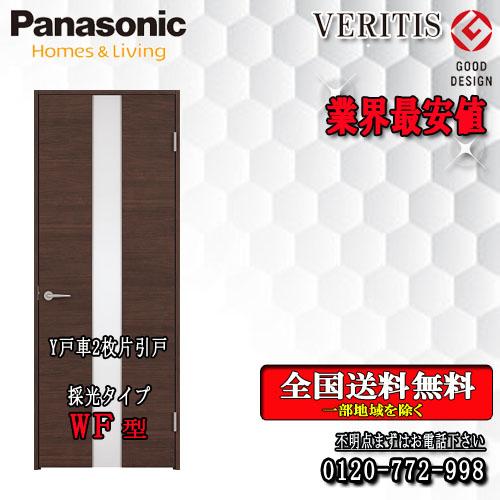 Panasonic ベリティス 2枚片引きドア(Y戸車) WF 枠見込155/172 横木目
