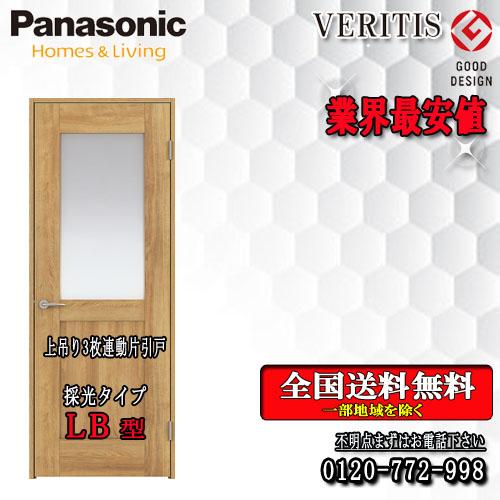 パナソニック VERITIS 3枚片引きドア(Y戸車) LB 枠見込155/172 室内ドア