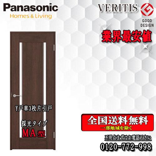 パナソニック VERITIS 3枚片引きドア(Y戸車) MA 枠見込155/172 室内ドア