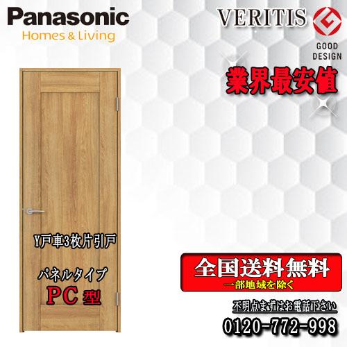 パナソニック VERITIS 3枚片引きドア(Y戸車) PC 枠見込155/172 室内ドア