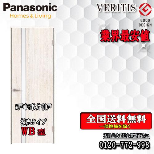 パナソニック VERITIS 3枚片引きドア(Y戸車) WB 枠見込155/172 室内ドア