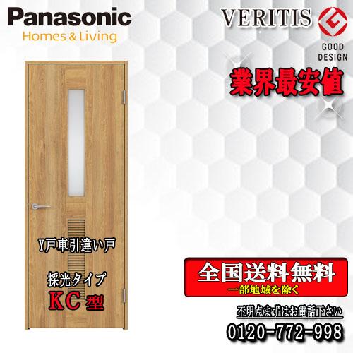 パナソニック VERITIS 引違いドア(Y戸車) KC  室内ドア