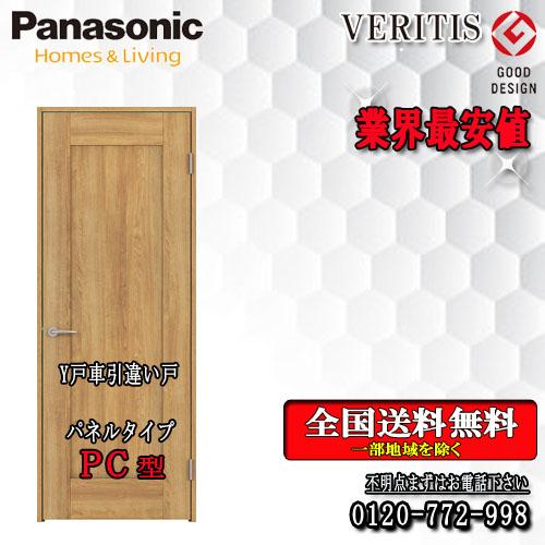 【 開梱 設置?無料 】 Panasonic ベリティス 引違いドア(Y戸車) PC  室内ドア, iDANCESTADIUM 68b84d99