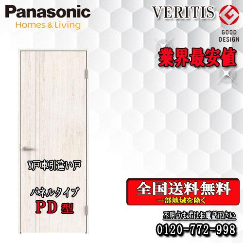 新品登場 Panasonic 室内ドア ベリティス 引違いドア(Y戸車) ベリティス 引違いドア(Y戸車) PD PD 室内ドア, 豊頃町:26dd474d --- cleventis.eu