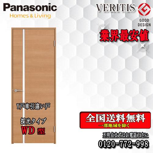 パナソニック VERITIS 引違いドア(Y戸車) WD  横木目