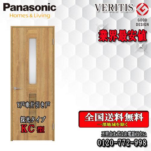 パナソニック VERITIS 片引きドア(Y戸車) KC 枠見込155/172 室内ドア