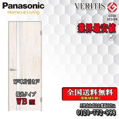 パナソニック VERITIS 片引きドア(Y戸車) WB 枠見込155/172 室内ドア