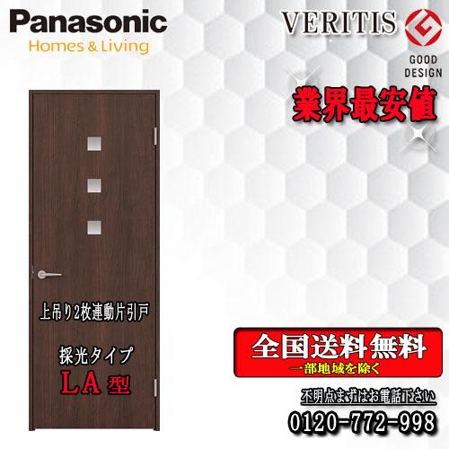 パナソニック VERITIS 2枚連動片引きドア(上吊り) LA  室内ドア