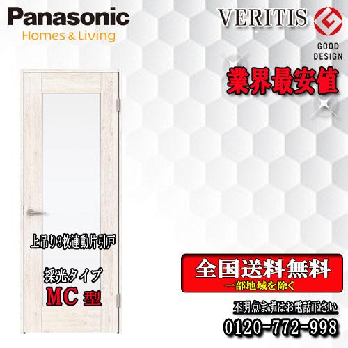 パナソニック VERITIS 3枚連動片引きドア(上吊り) MC  室内ドア