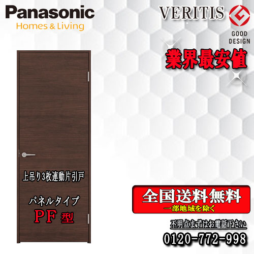 パナソニック VERITIS 3枚連動片引きドア(上吊り) PF  横木目