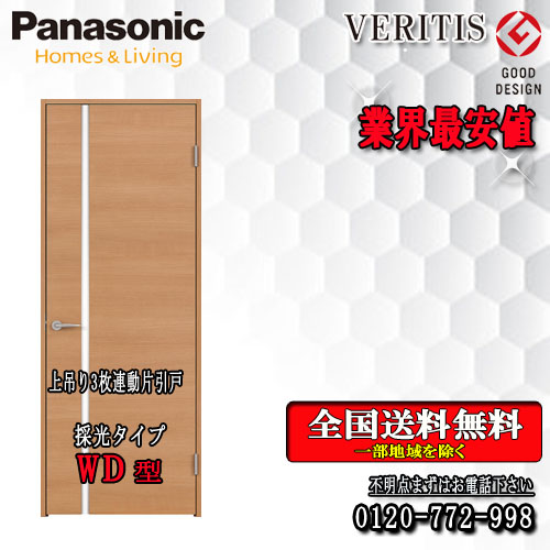 パナソニック VERITIS 3枚連動片引きドア(上吊り) WD  横木目