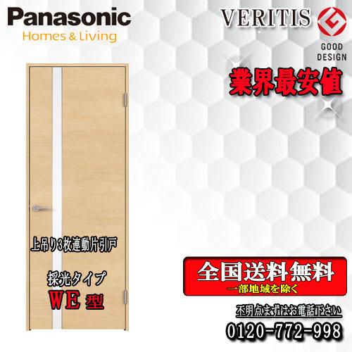 パナソニック VERITIS 3枚連動片引きドア(上吊り) WE  横木目
