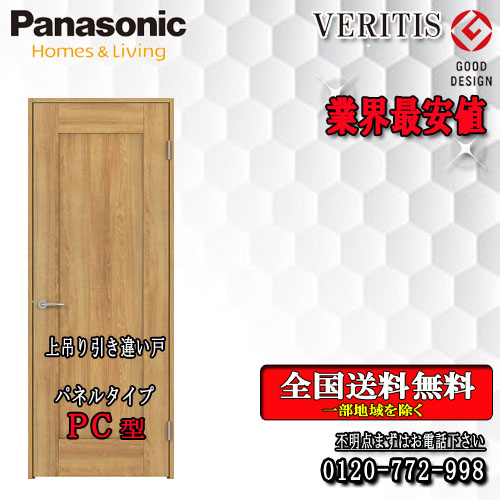 全ての Panasonic ベリティス 引違いドア(上吊り) 室内ドア PC ベリティス 引違いドア(上吊り) Panasonic 室内ドア, 韓中物産:42b25310 --- cleventis.eu